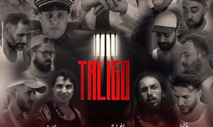 """""""طاليغو"""" سلسلة تجمع فناني الكوميديا بطنجة خلال رمضان 1"""
