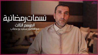 """الموسم الثالث - نسمات رمضانية مع الدكتور سعيد بوعصاب: """"مقاصد رمضان ونصائح للصائمين.."""" 5"""
