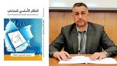 """د. الحسناوي التقال يكتب: """"النظام الأساسي للمنتخب؛ دراسة تحليلية على ضوء القوانين التنظيمية للجماعات الترابية"""" 4"""