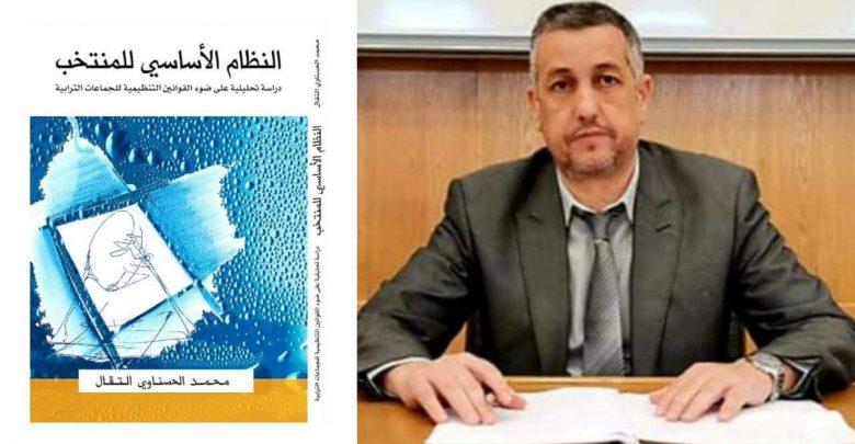 """د. الحسناوي التقال يكتب: """"النظام الأساسي للمنتخب؛ دراسة تحليلية على ضوء القوانين التنظيمية للجماعات الترابية"""" 1"""