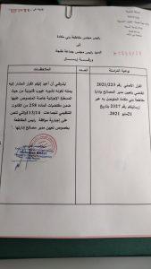 خيي يحرج عمدة طنجة ويرفض قرار تعيين مدير المصالح بمقاطعته 3