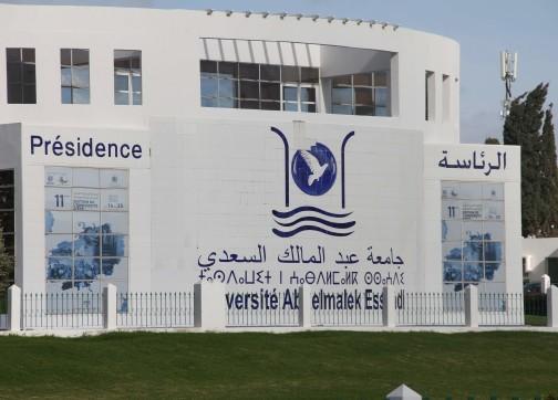 """جامعة عبد المالك السعدي تطلق مسابقات """"ربيع الإبداع الجامعي"""" 1"""