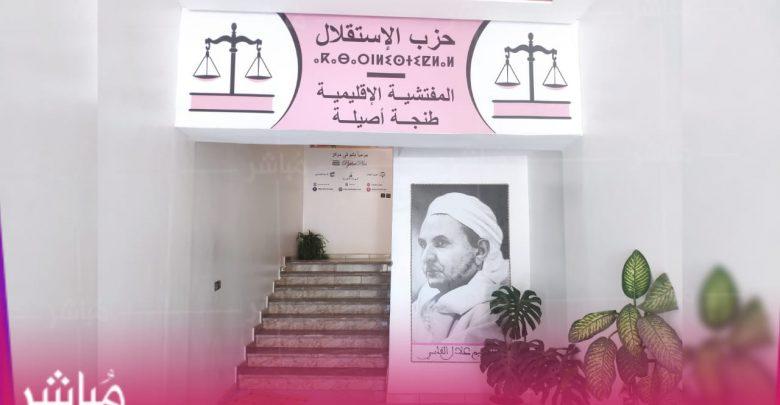 حزب الإستقلال يبعد عبد السلام الأربعين عن مقاطعة مغوغة 1