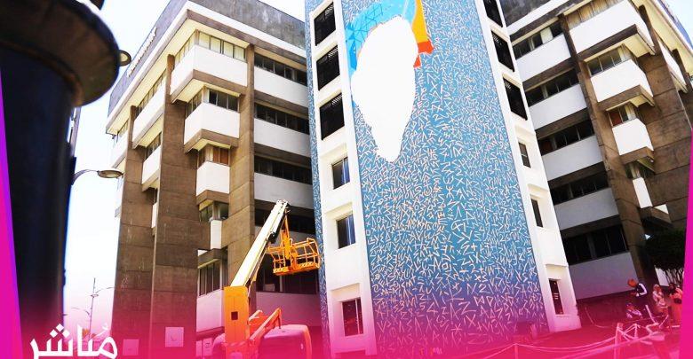 الوالي امهيدية يرخص بإعادة رسم جدارية الفوتوغرافية الراحلة ليلى العلوي 1