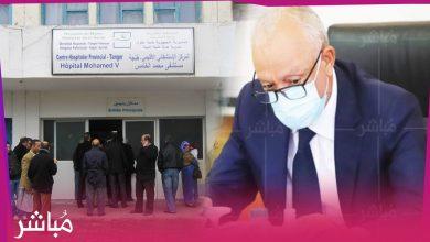 متى يزور الوالي وقضاة المجلس الجهوي للحسابات مستشفى محمد الخامس بطنجة؟ 6