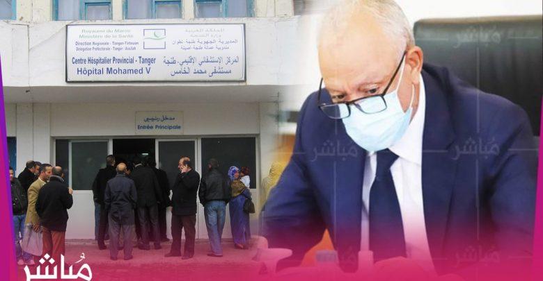 متى يزور الوالي وقضاة المجلس الجهوي للحسابات مستشفى محمد الخامس بطنجة؟ 1