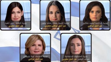 ثلاث مغربيات ضمن الحكومة الإسرائيلية الجديدة 4
