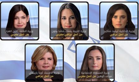 ثلاث مغربيات ضمن الحكومة الإسرائيلية الجديدة 1