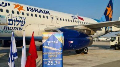 المغرب يستقبل أول رحلة سياحية مباشرة من إسرائيل 2