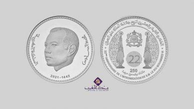 إصدار قطعة نقدية تذكارية من فئة 250 درهما بمناسبة عيد العرش 2