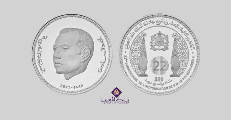 إصدار قطعة نقدية تذكارية من فئة 250 درهما بمناسبة عيد العرش 1