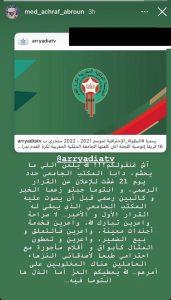 أشرف أبرون يهاجم قناة الرياضية بعبارات قدحية 3