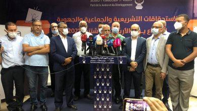 عاجل..استقالة جماعية للأمانة العامة لحزب العدالة والتنمية بسبب النتائج الكارثية 5