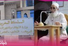 """وزارة الأوقاف تقرر توقيف الخطيب """"محمد الهبطي"""" بسبب الإنتخابات 9"""